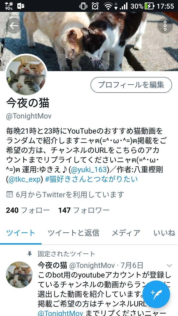 猫動画紹介bot
